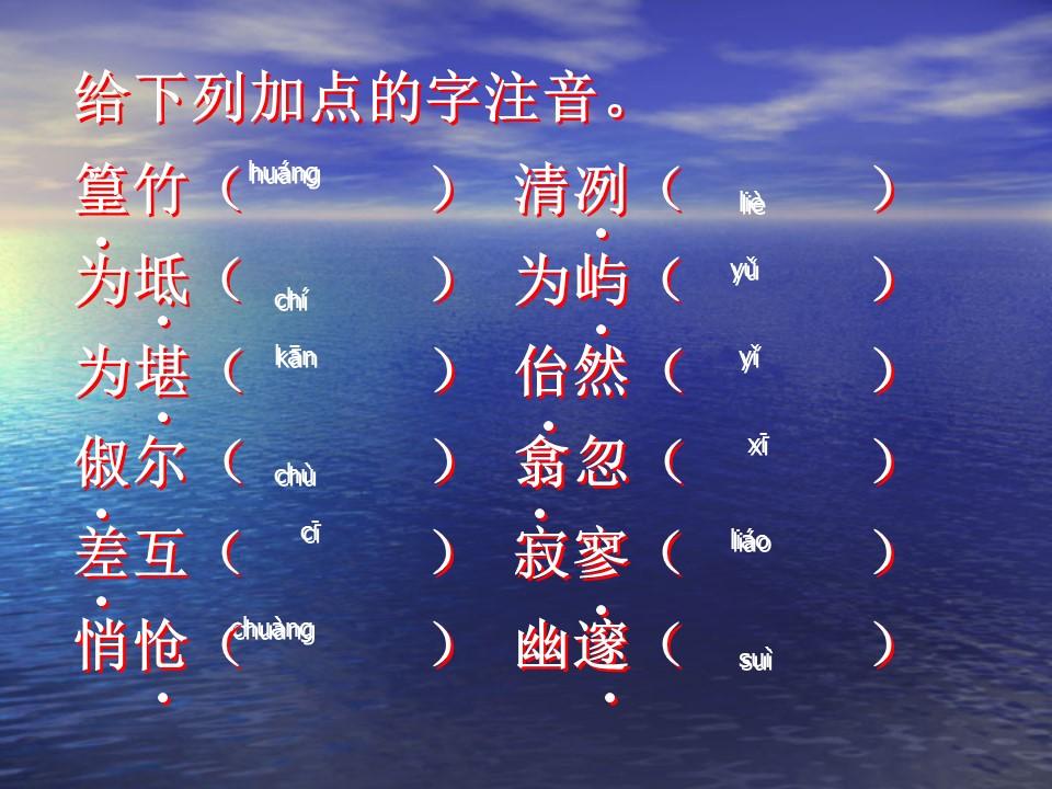 《小石潭记》PPT课件6下载