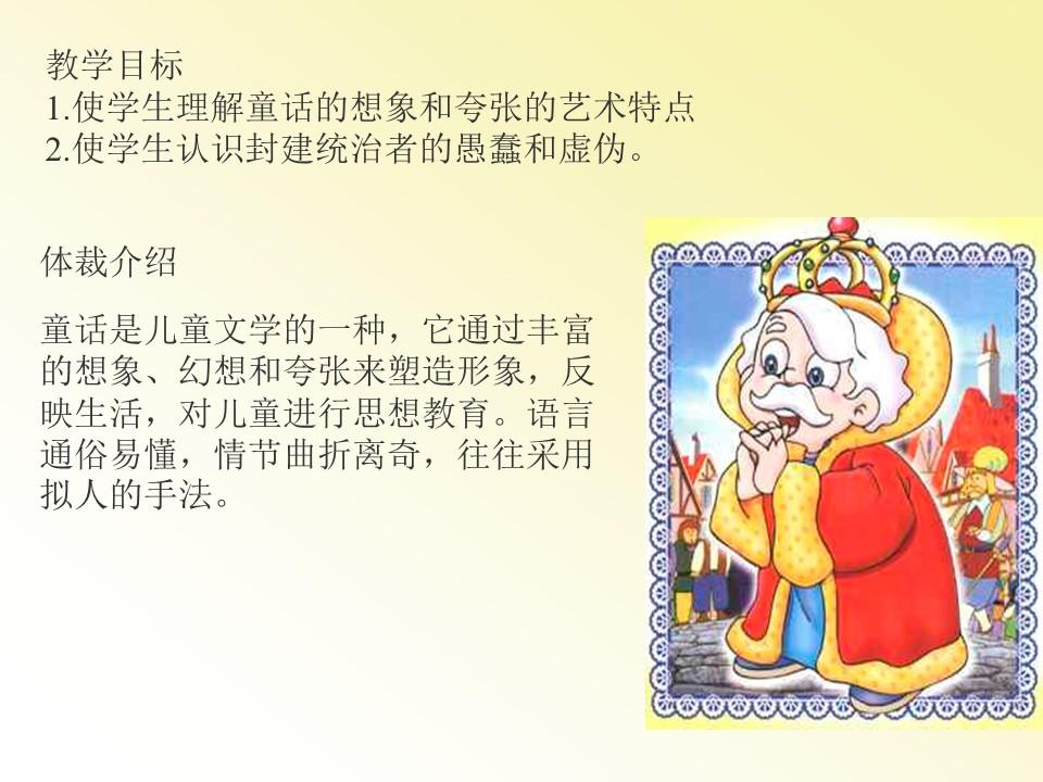 《皇帝的新装》PPT课件7下载