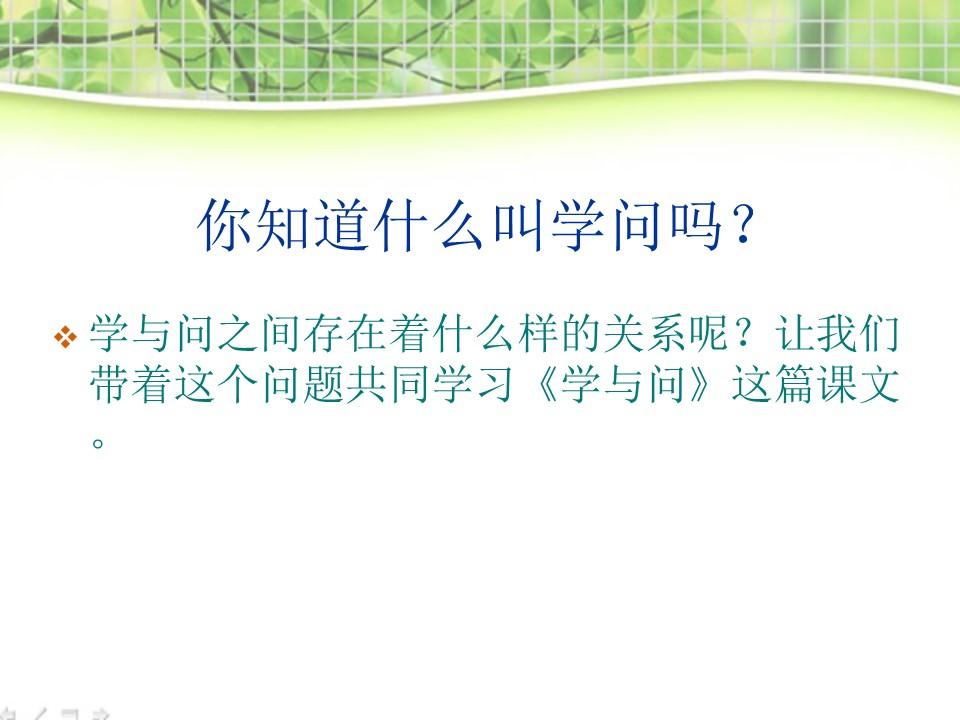 《学与问》PPT课件4下载