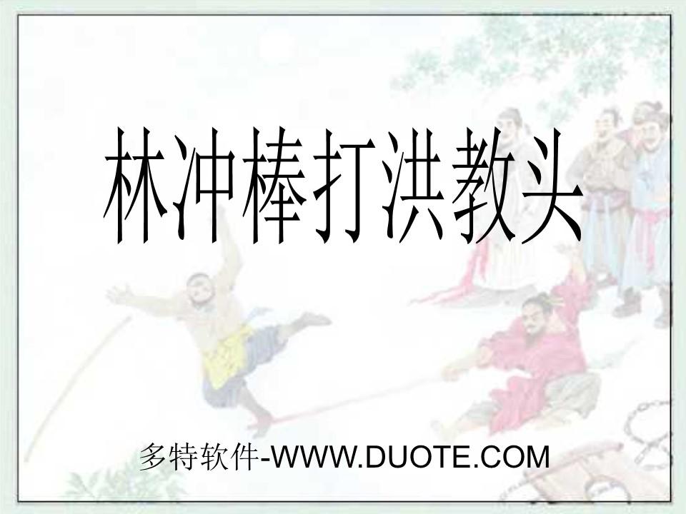 《林冲棒打洪教头》PPT课件4下载
