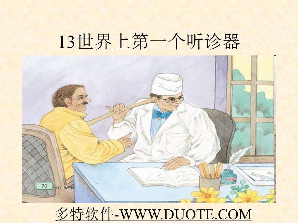《世界上第一个听诊器》PPT课件3下载