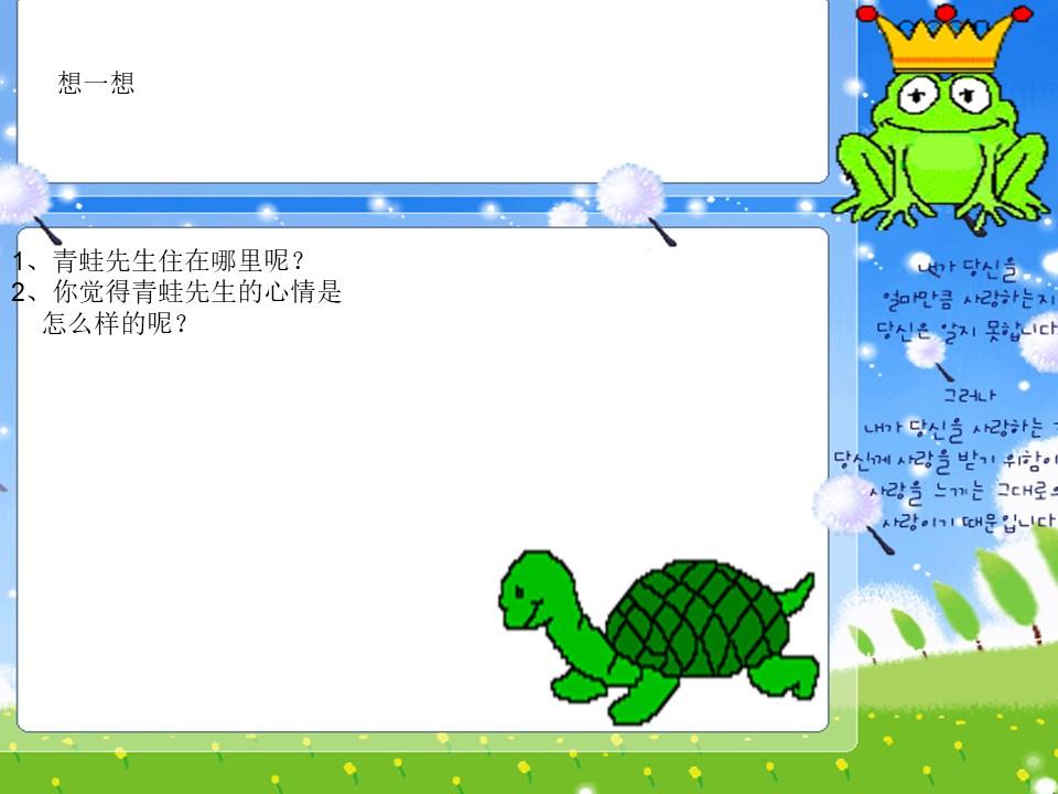 《井底之蛙》PPT课件4下载