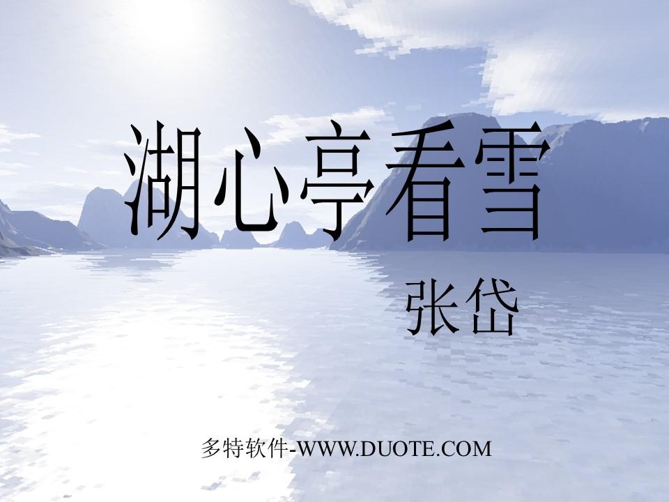 《湖心亭看雪》PPT课件3下载
