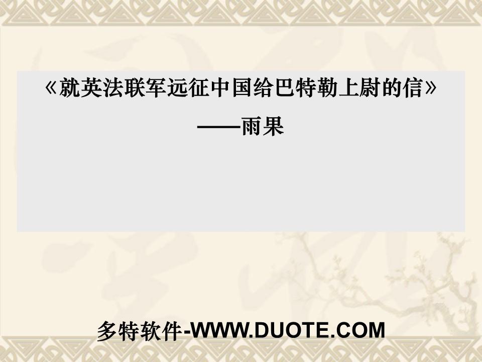 《就英法联军远征中国致巴特勒上尉的信》PPT课件4下载