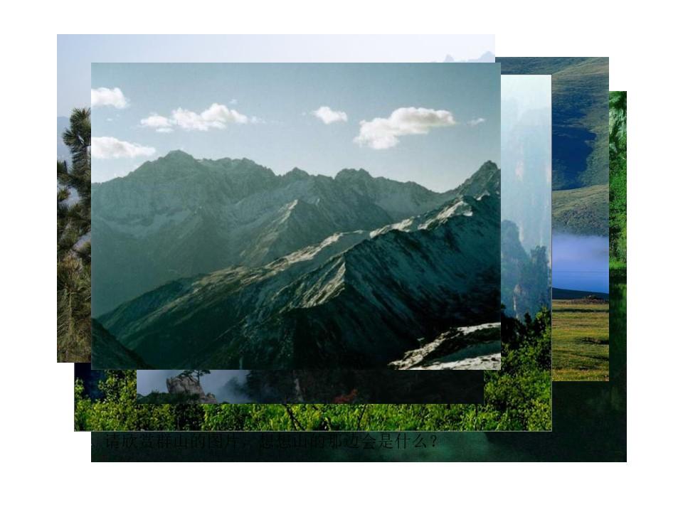 《在山的那边》PPT课件下载3下载