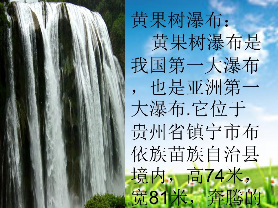 《看黄果树瀑布》PPT课件3下载