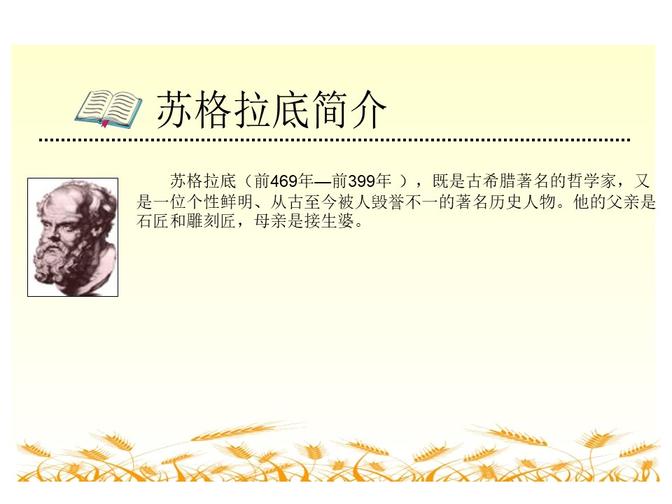 《最大的麦穗》PPT课件3下载