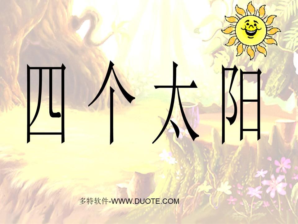 《四个太阳》PPT课件7下载