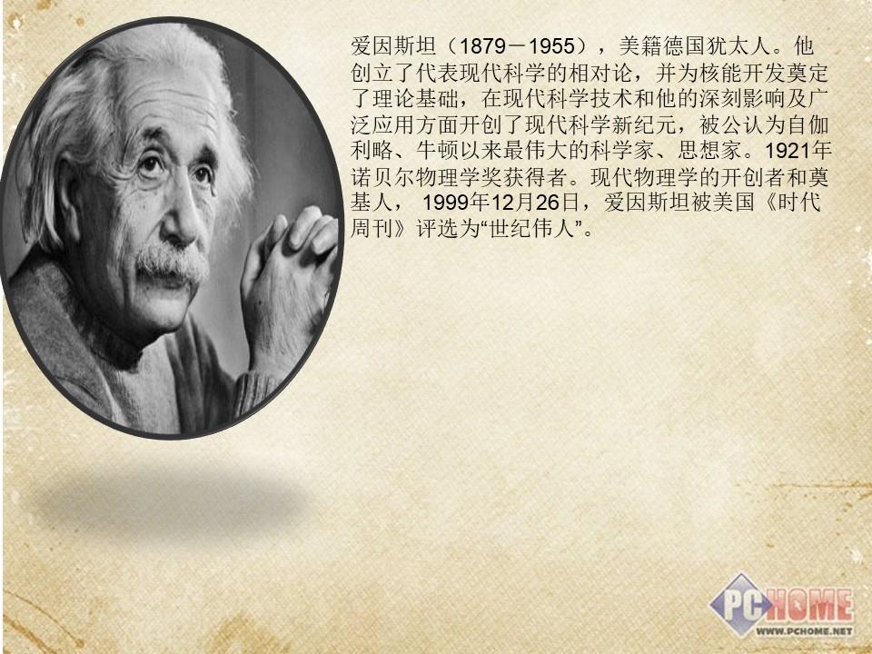 《爱因斯坦和小女孩》PPT课件3下载