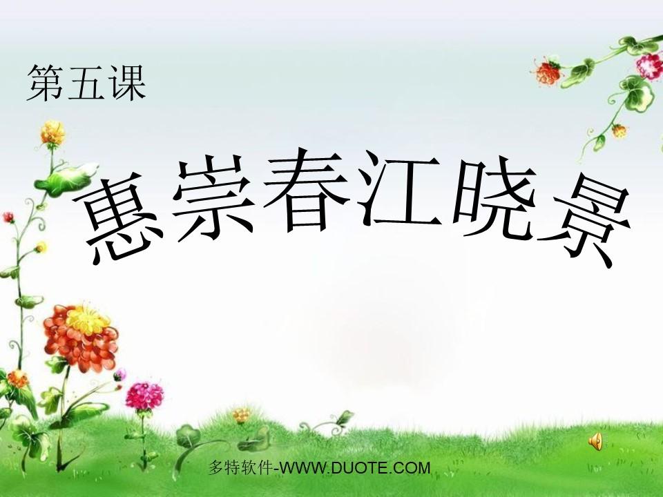 《惠崇春江晓景》PPT课件2下载