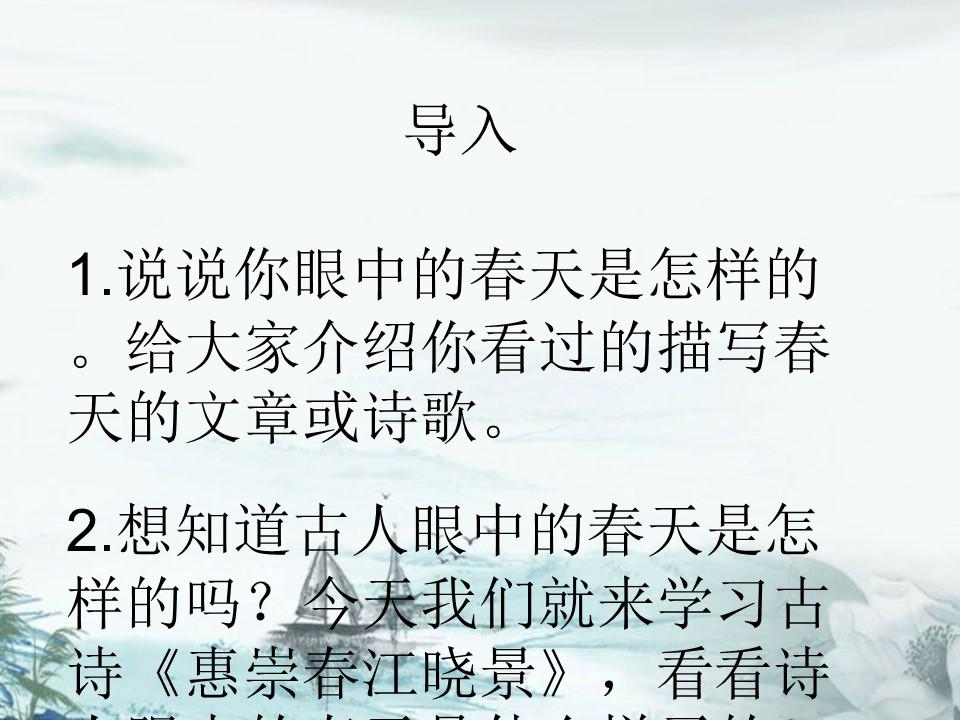 《惠崇春江晓景》PPT课件下载