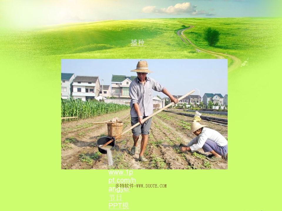 《农具》PPT课件下载