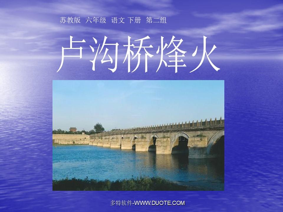 《卢沟桥烽火》PPT课件下载