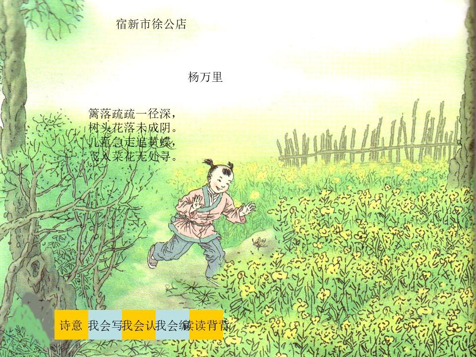 《宿新市徐公店》PPT课件3下载