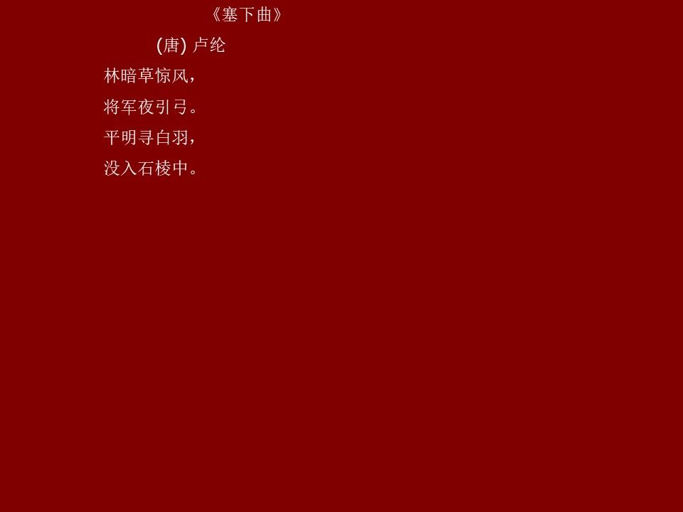 《李广射虎》PPT课件下载
