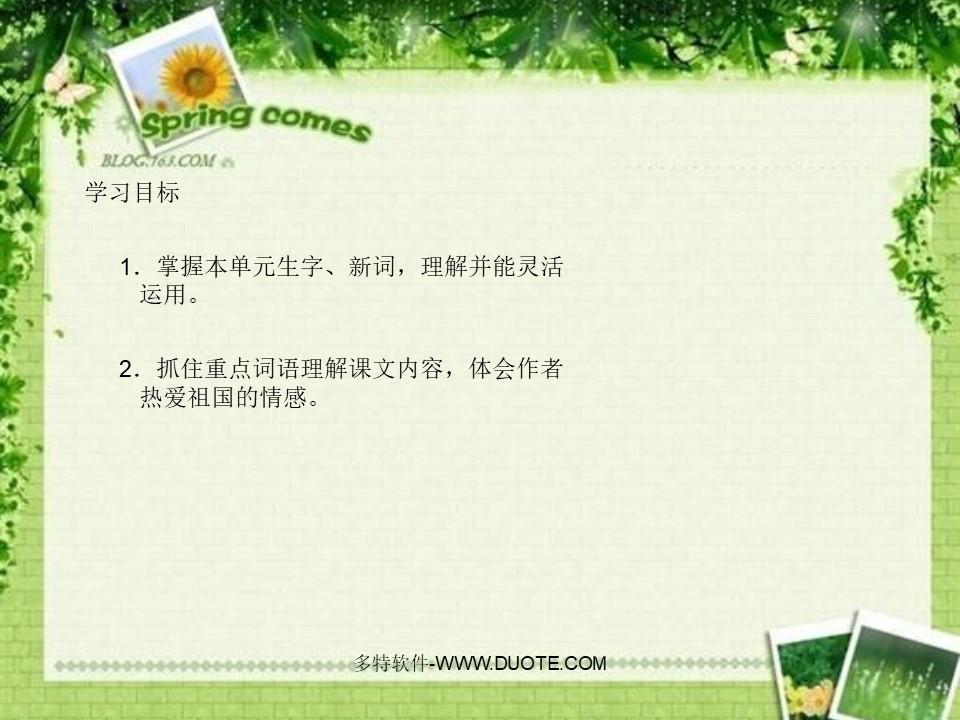 《可爱的中国》PPT课件2下载