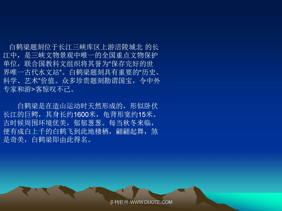 《白鹤梁的沉浮》PPT课件下载