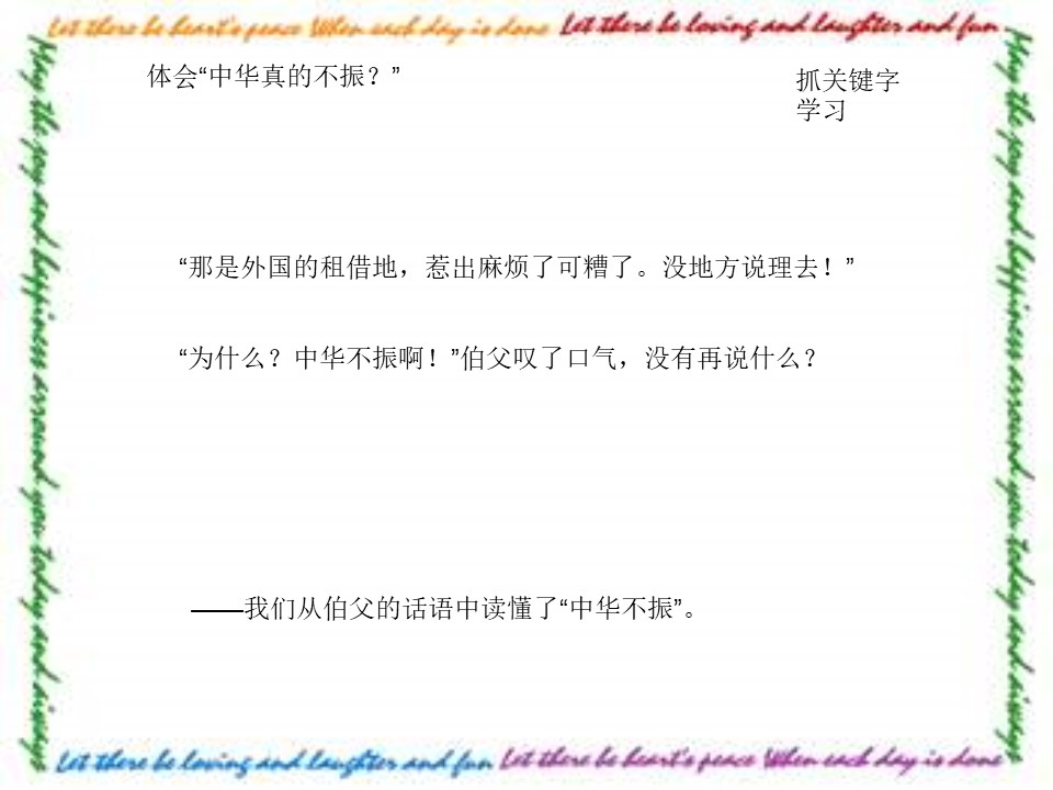 《为中华崛起而读书》PPT课件下载