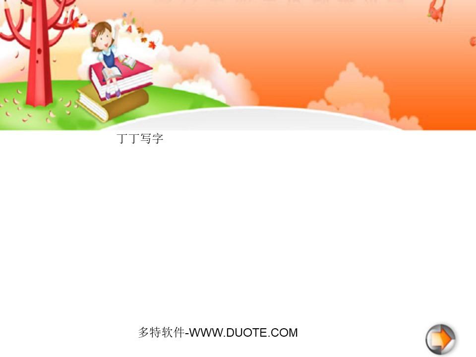 《丁丁学写字》PPT课件3下载