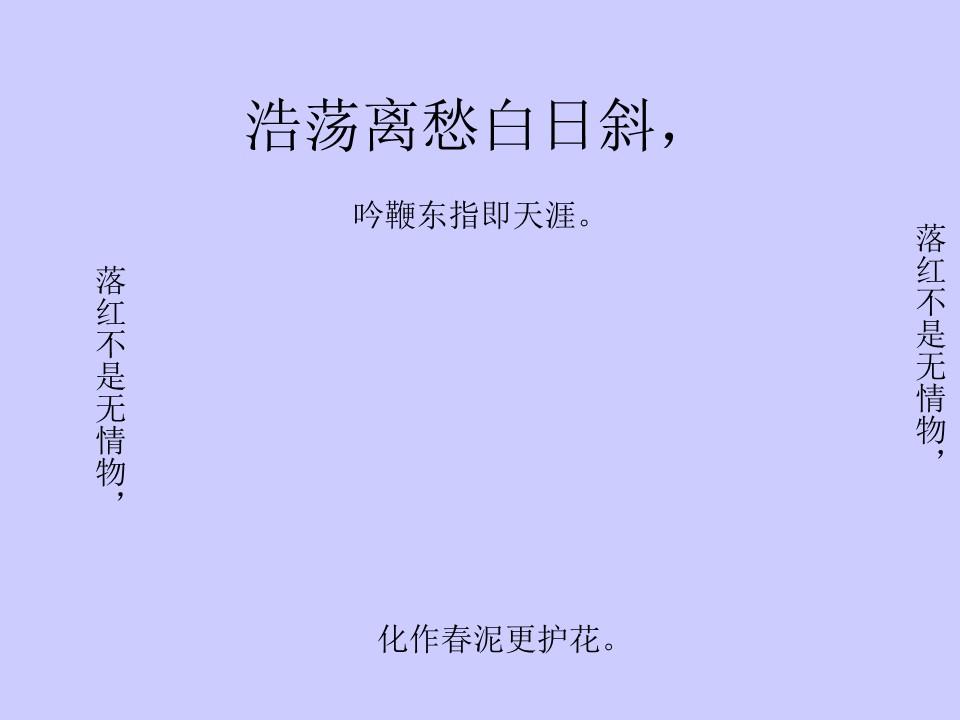 《己亥杂诗》PPT课件下载