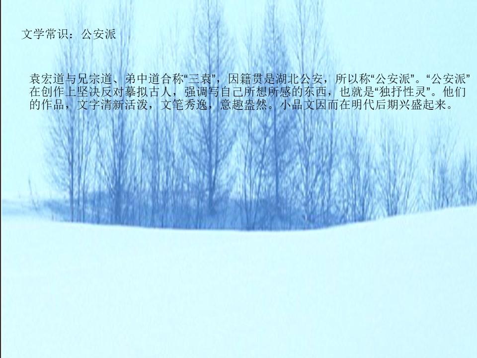 《满井游记》PPT课件3下载