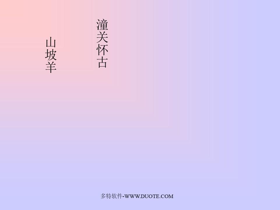 《潼关怀古》PPT课件下载
