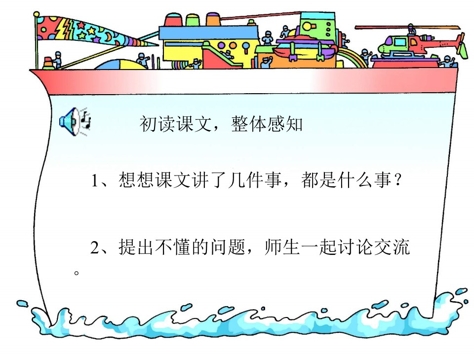 《晏子使楚》PPT课件5下载