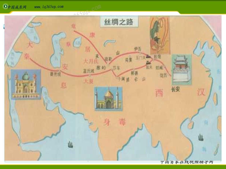 《丝绸之路》PPT课件5下载