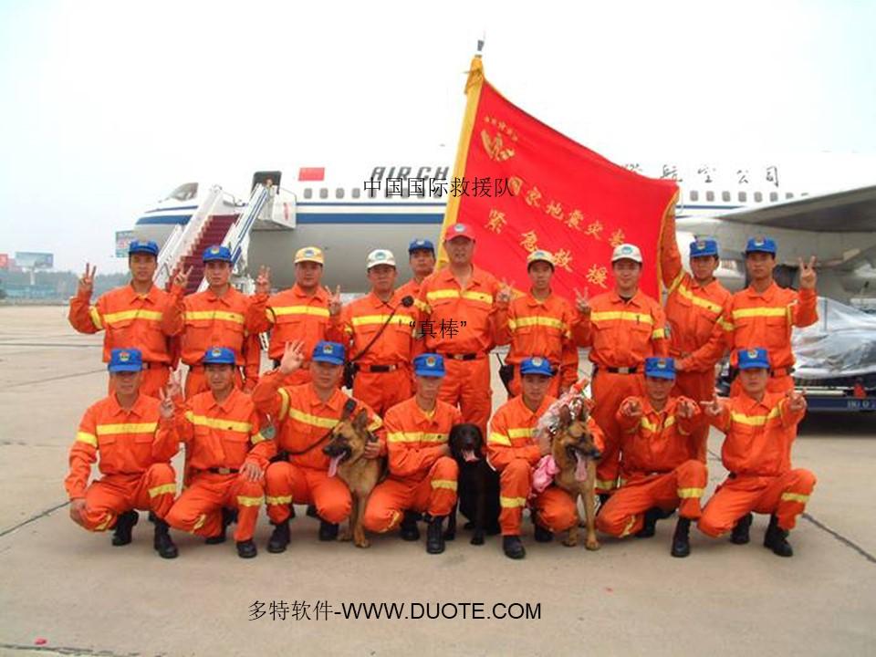 《中国国际救援队,真棒》PPT课件5下载