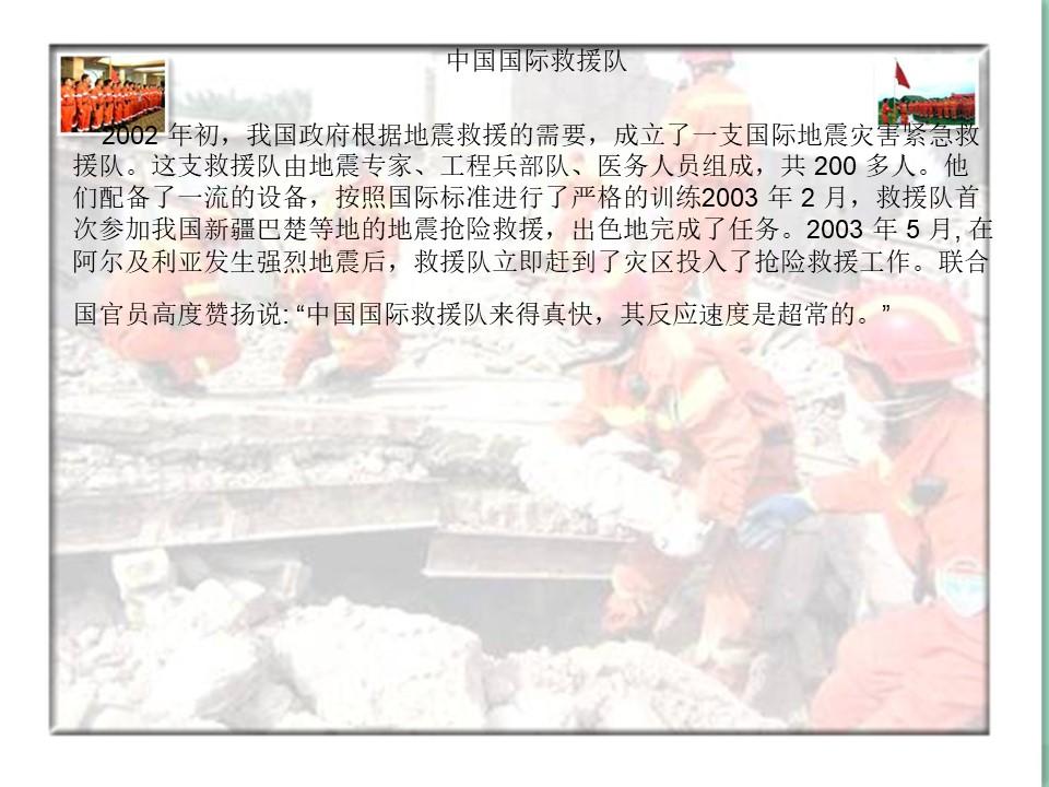 《中国国际救援队,真棒》PPT课件4下载