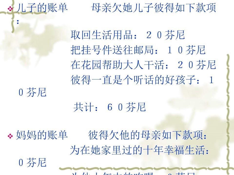 《妈妈的账单》PPT课件4下载