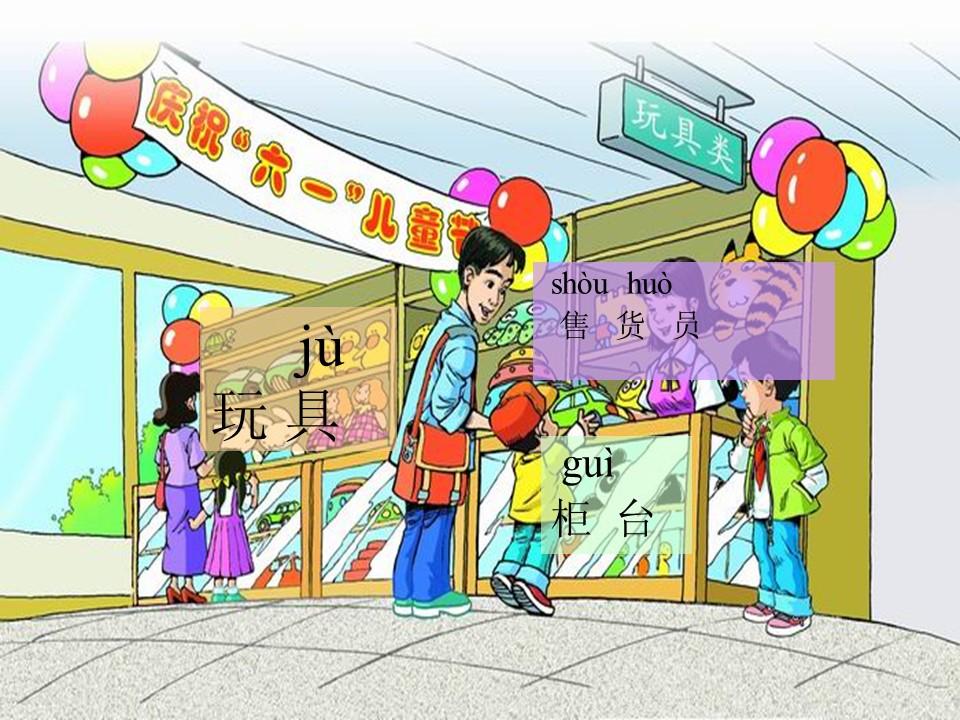 《玩具柜台前的孩子》PPT课件2下载