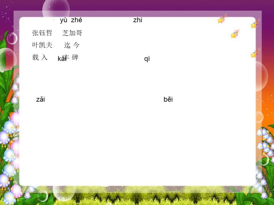 《中华星》PPT课件下载
