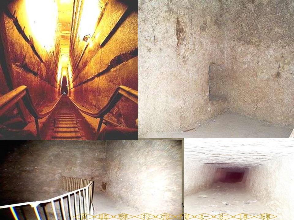《埃及金字塔》PPT课件3下载