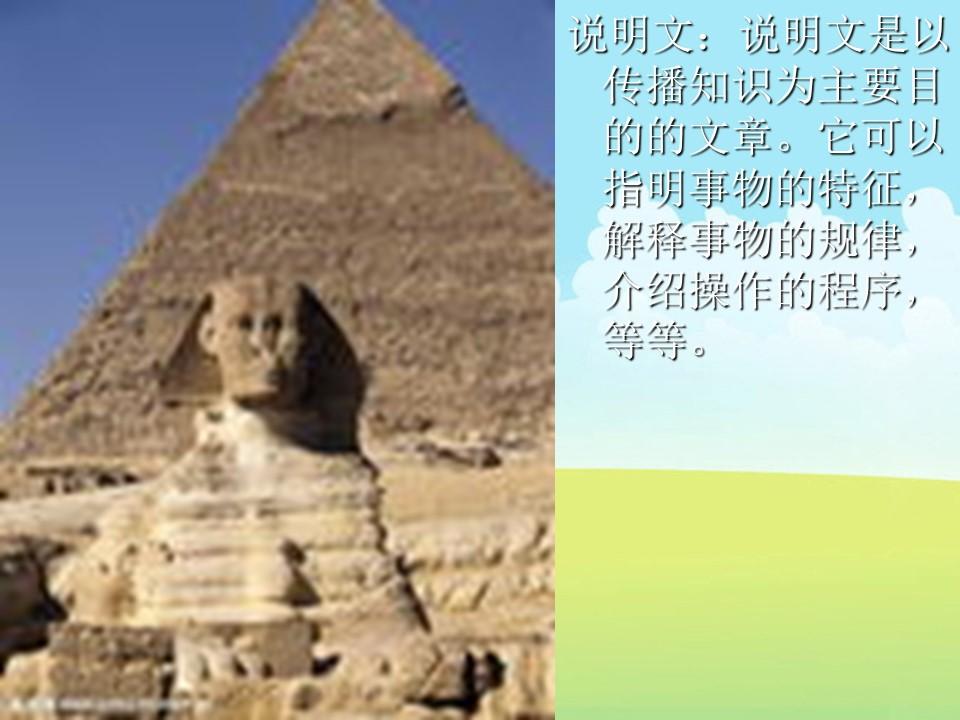 《埃及金字塔》PPT课件2下载