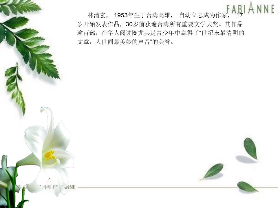 《心田上的百合花》PPT课件4下载