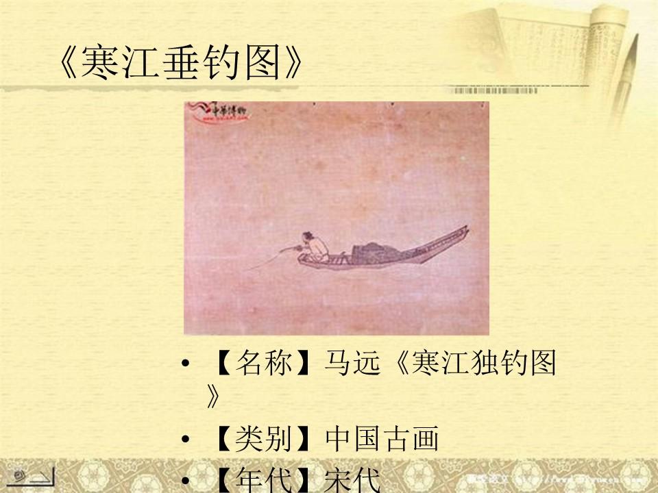 《江雪》PPT课件2下载