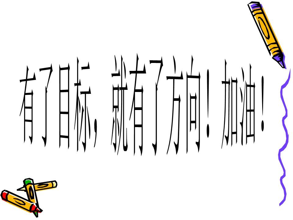 《桂花雨》PPT课件下载5下载