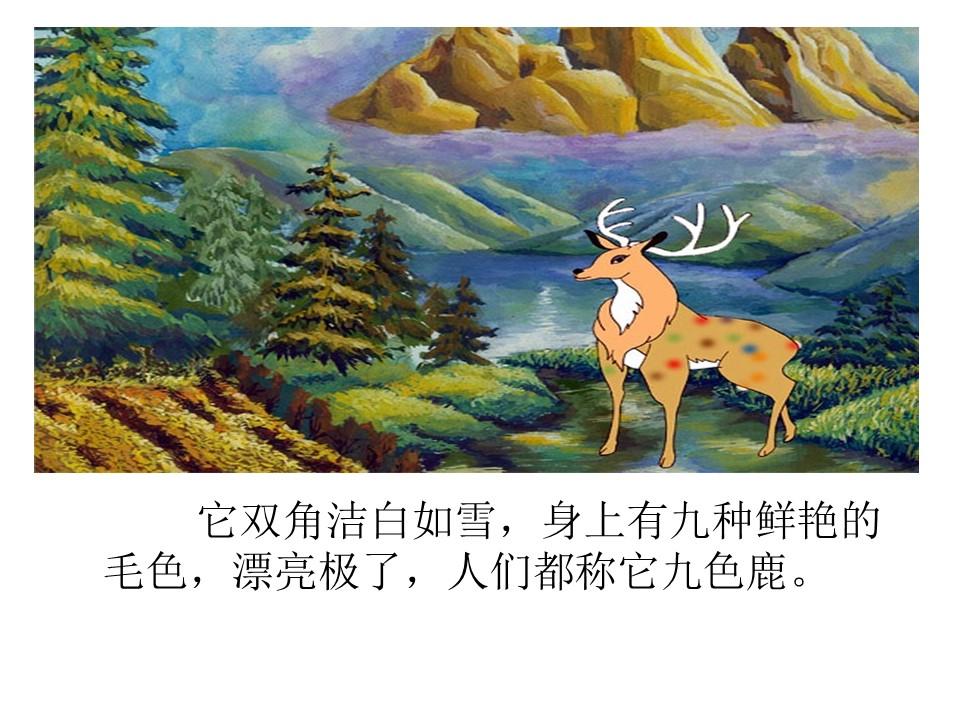 《九色鹿》PPT课件下载