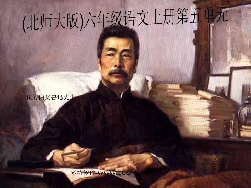 《我的伯父鲁迅先生》PPT课件2下载