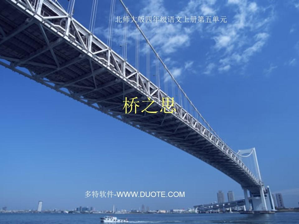 《桥之思》PPT课件下载