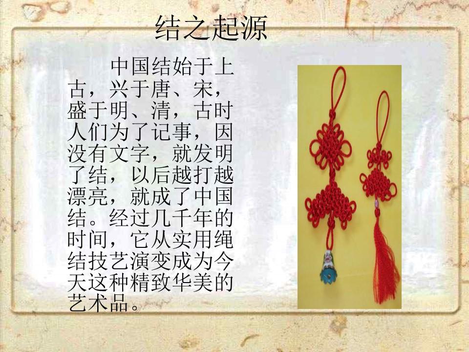 《中国结》PPT课件2下载