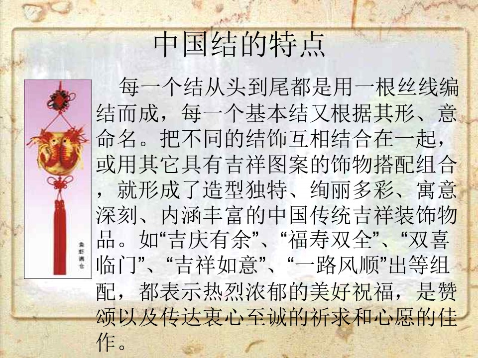 《中国结》PPT课件下载