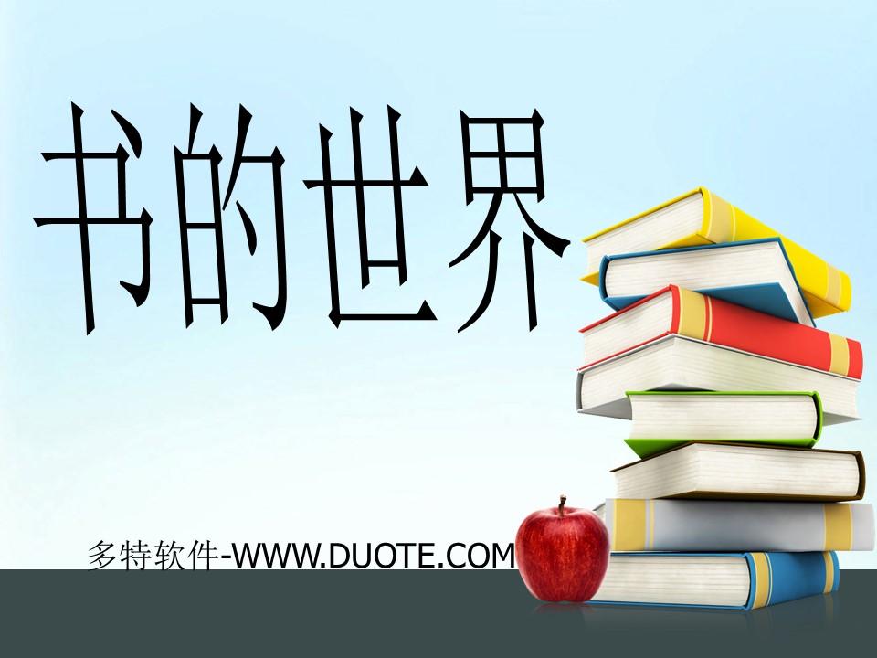 《书的世界》PPT课件下载