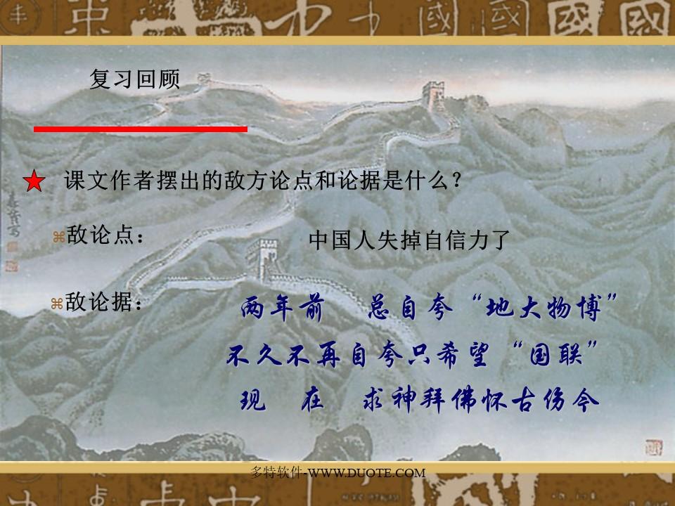 《中国人失掉自信力了吗》PPT课件下载