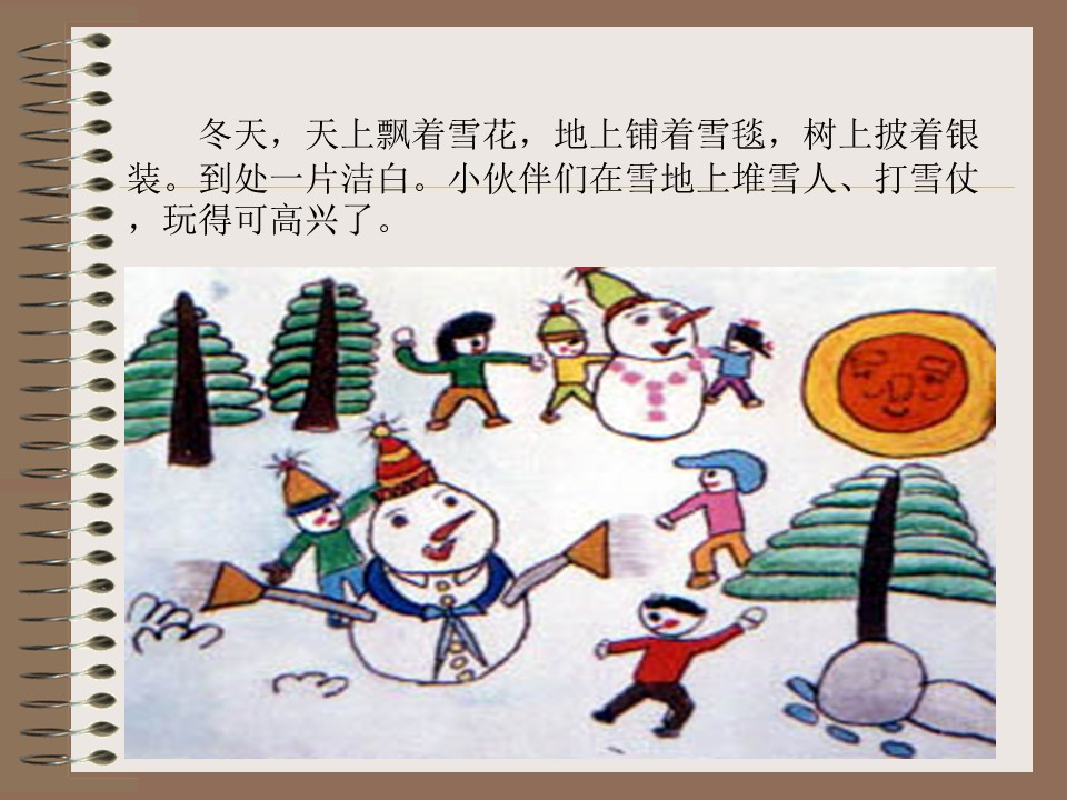 《看雪》PPT教学课件下载2下载