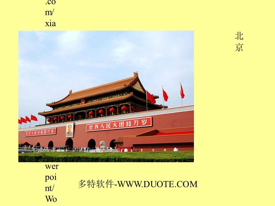《北京》PPT教学课件下载2下载