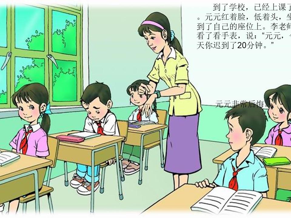 《一分钟》PPT教学课件下载2下载