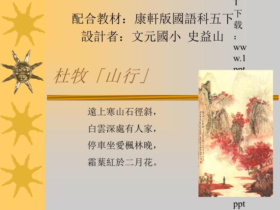 《山行》PPT教学课件下载2下载