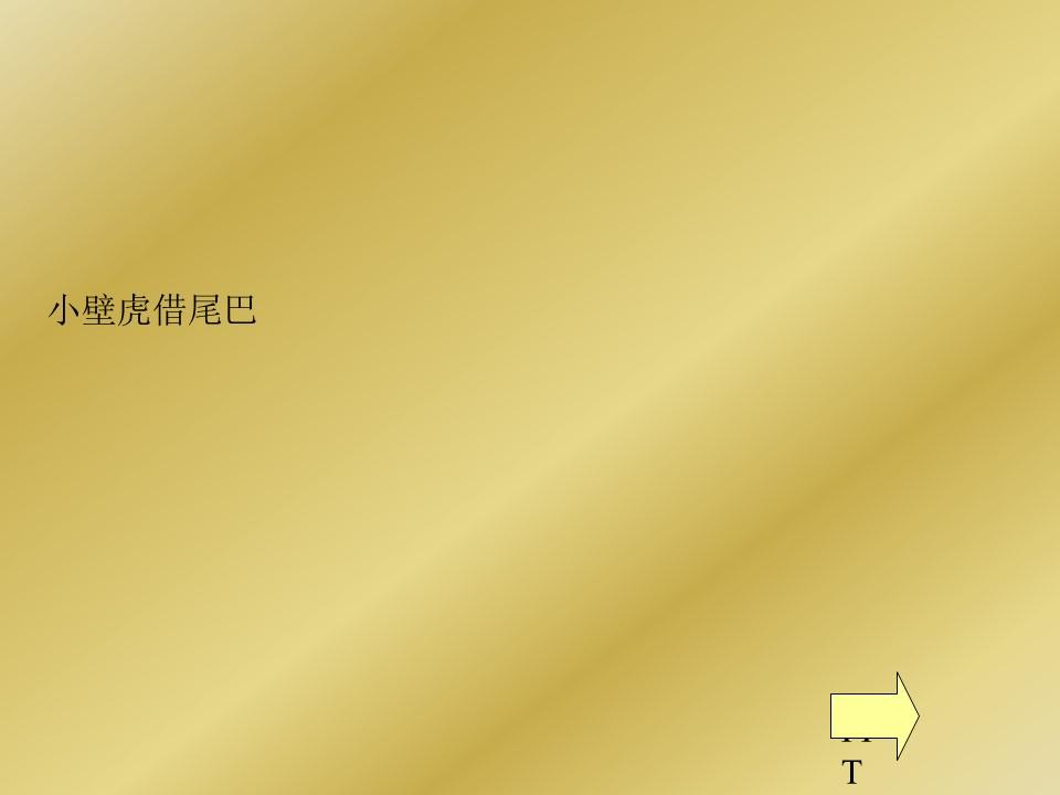 《小壁虎借尾巴》PPT课件3下载